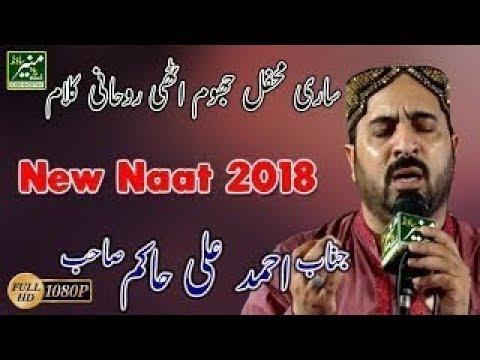 ahmed-ali-hakim-new-naat-kalam-2018