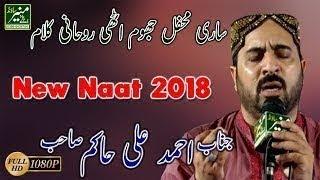 Ahmed Ali Hakim New Naat Kalam 2018