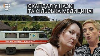Антикорупційний скандал у НАЗК і як зміниться медицина в селі