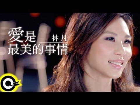 林凡 Freya Lim【愛是最美的事情】Official Music Video HD (獨唱版)