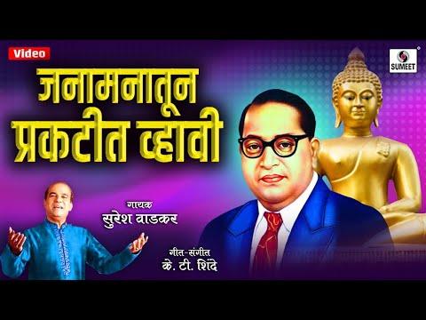 Suresh Wadkar - Janamanatun Prakatit Vhavi - Sumeet Music - Bheem geet