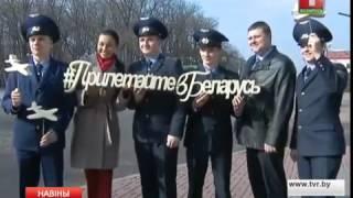 БРСМ поддержал решение о безвизовом въезде в Беларусь