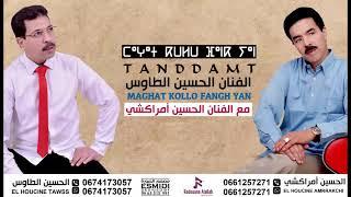 El Houcine Amrrakchi  Tanddamt et El Houssine Taouse top