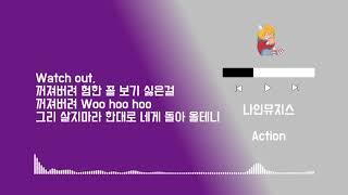 Playlist 167 나인뮤지스 Action - Lyrics (only HAN)