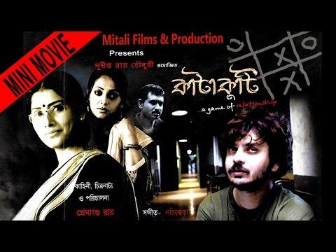 Katakuti | কাটাকুটি | Bengali Mini Movie | Sreelekha Mitra