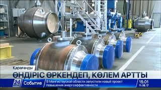 Қарағандыдағы кәсіпорын өнімі мұнай-газ саласында зор сұранысқа ие болып отыр