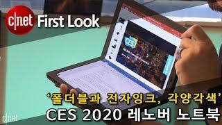 CES 2020에서 선보인 레노버 노트북…'폴더블과 전자잉크, 각양각색'