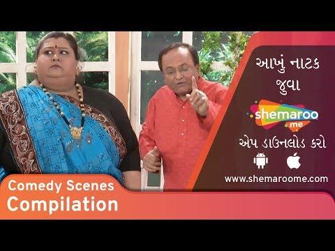 Comedy Scenes FROM Gujarati Comedy Natak 2019 : Sanjay Goradia : Gujjubhai :Siddharth Randeria VOL14