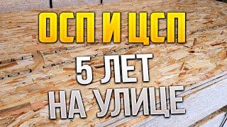 видео Цементно-стружечные плиты (ЦСП), купить недорого по  цене от производителя, скидки