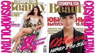 Бузова я на обложке юбилейного номера журнала Cosmopolitan горжусь собой