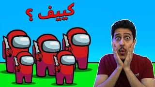 وش يصير اذا فيه 5 امبوسترز ؟ 😲🔥 - Among us