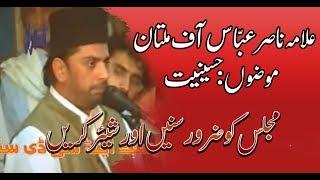 Allama Nasir Abbas Of Multan - Topic Hussainiat