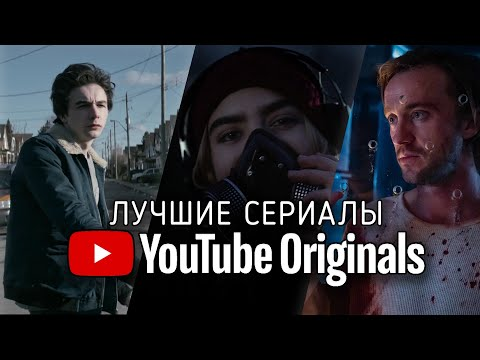 8 лучших сериалов которые можно посмотреть на Youtube Originals +1 фильм