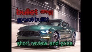 2019 ford mustang bullitt short review, INR PRICE 2018 LA auto show