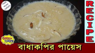 How to cook Cabbage payesh | বাধাকপির পায়েস