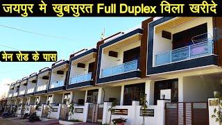 खूबसूरत विला ख़रीदे   FULL DUPLEX 3BHK INDEPENDENT HOUSE IN JAIPUR   SIRSI ROAD   JDA APPROVED