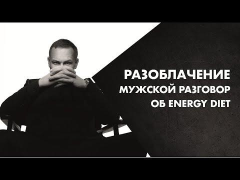 Мужской разговор об Энерджи Диет (Energy Diet)