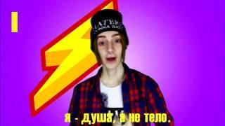 Russian YouTube ┃ ГЕЙ ДОЛЖЕН БЫТЬ ГЕЕМ