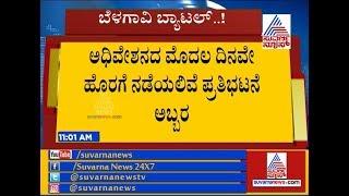 BS Yeddyurappa Leads Farmers Protest Against Congress-JDS Coalition Govt In Belagavi