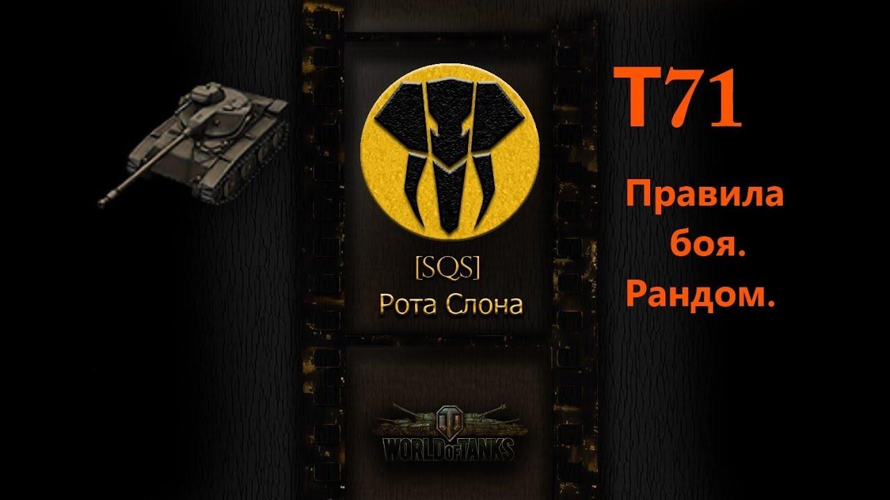 Т71 - Правила Боя. Рандом.