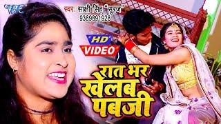 #VIDEO - Raat Bhar Khelab Pub G | Sakshi Singh Suraj | Superhit Bhojpuri Song 2020