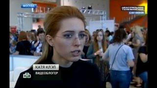 Катя Клэп (Kate Clapp) на канале НТВ