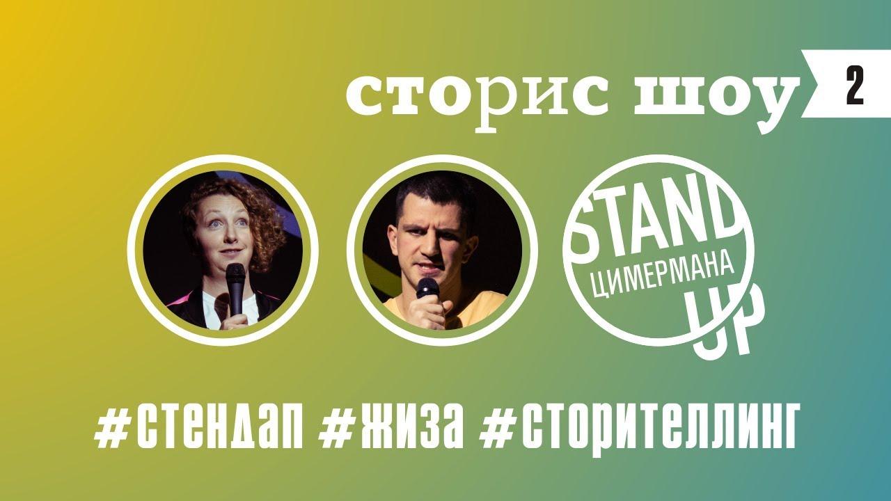 Сторис Шоу Стендап Цимермана - Выпуск 2