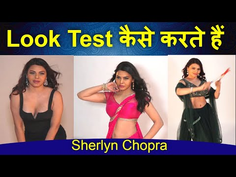 How Actors Give Look Test To Get Film Roles | Sherlyn Chopra Look Test | #FilmyFunday | Joinfilms