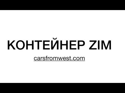 Как отследить контейнер ZIM