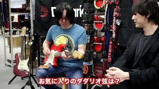 トモ藤田さん & 中村タイチさん  ギター弦トーク - 「お気に入りのD'Addario弦は?」