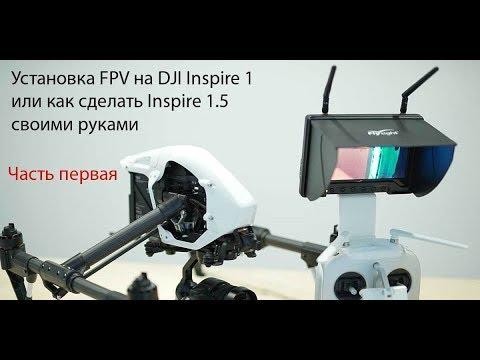 Колпак на камеру dji своими силами усилитель антенны для пульта к дрону спарк