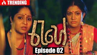 Rahee - රැහේ | Episode 02 | 11 - 05 - 2021 | Siyatha TV Thumbnail