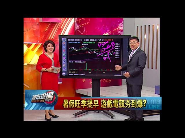 【股市現場-非凡商業台鄭明娟主持】20180517part.4(黃靖哲)