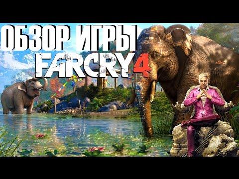 Far Cry 4 Обзор игры