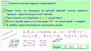 Демо-вариант ОГЭ 2016 по математике, задача 13