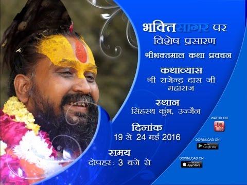 Shree Bhaktmal Katha - Shri Rajendra Das Ji Maharaj - Day 1 ( Ujjain, Madhya Pradesh )