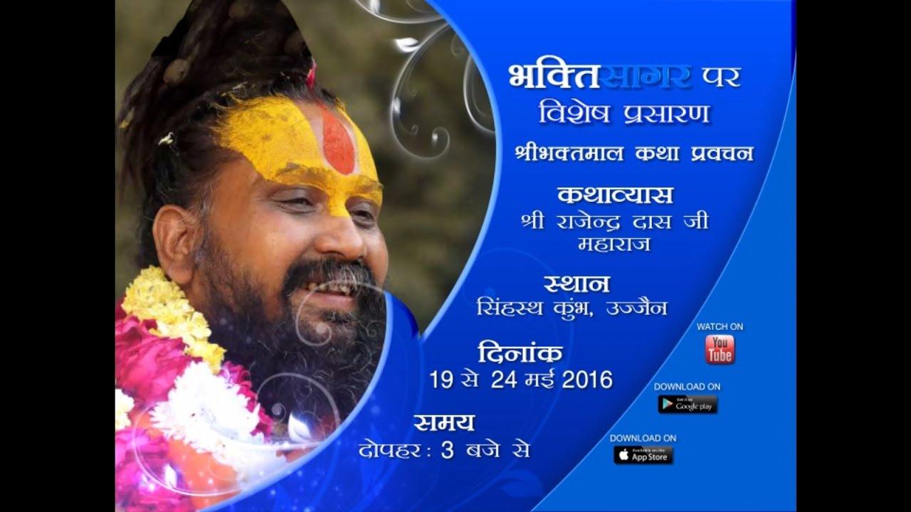 Shrimad Bhagwat Mahapuran Epub Download