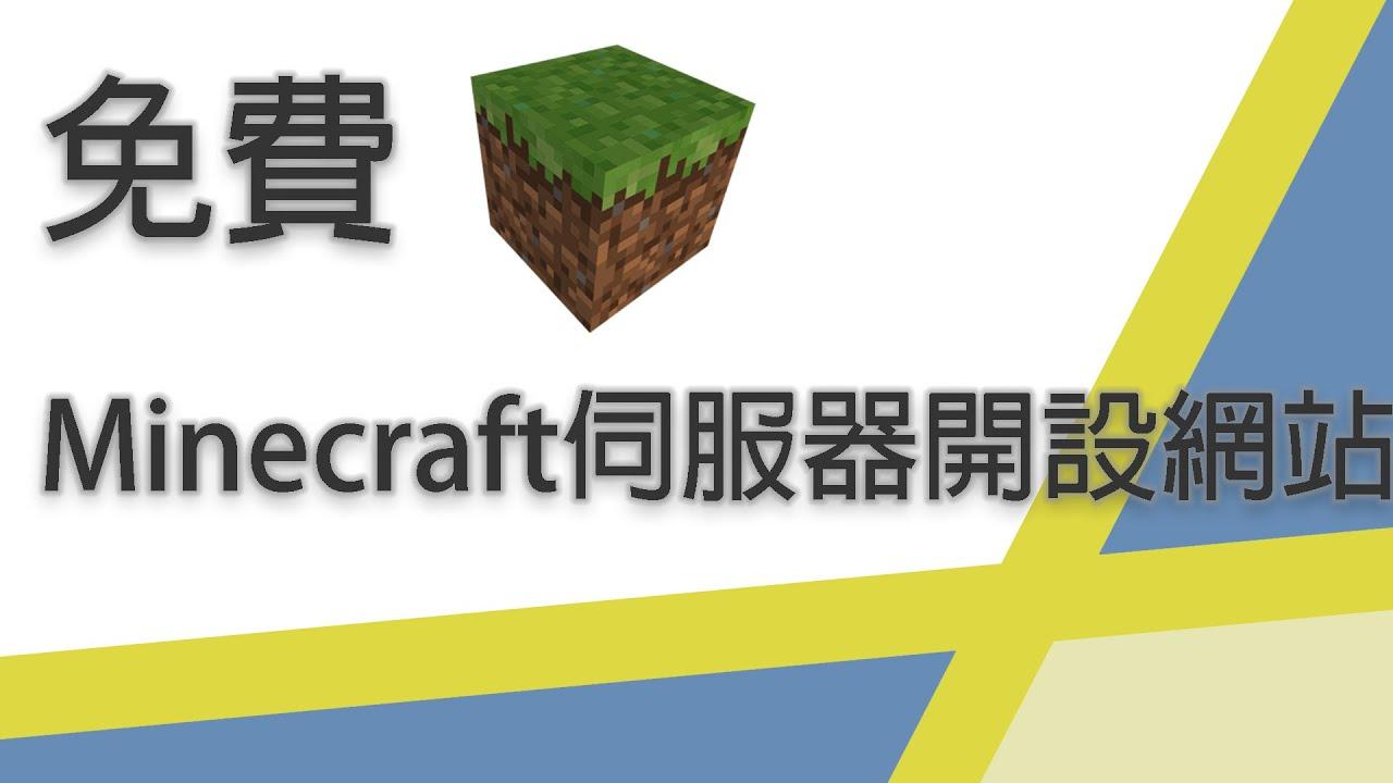 Minehut - 免費Minecraft伺服器架設網站 - YouTube