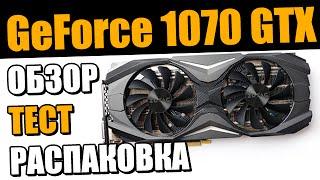 видеокарта ZOTAC GeForce GTX 1070 ZT-P10700E-10S