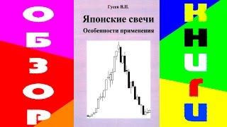 Новая книга Гусева