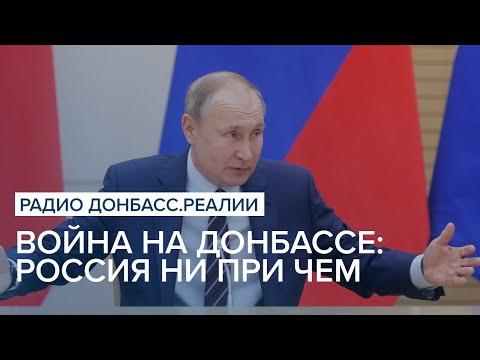 Война на Донбассе: