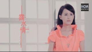 【MV大首播】楊靜-露水情(官方完整版MV) HD【三立『戲說台灣』片尾曲】