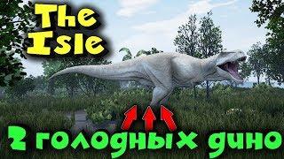 The Isle - Два голодных вымирающих динозавра