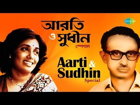 Weekend Classic Radio Show | Arati & Sudhin Dasgupta | Na Bole Esechhi | Dure Dure Kachhe Mp3