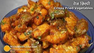 Veg Crispy Recipe । क्रिस्पी फ्राइड वेजीटेबल्स । Chinese Starters Veg Crispy