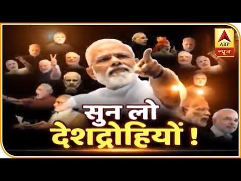 घंटी बजाओ: आने वाले वक्त में PM मोदी उठाने वाले हैं ये बड़ा कदम ? 3 संकल्प के मायने क्या हैं ?