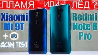 Сравнение Redmi Note 8 Pro и Xiaomi Mi 9T  MediaTek Helio G90T ПРОТИВ Snapdragon 730 ЧТО ЛУЧШЕ