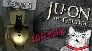 [Ju-on:The Grudge] #5 Котенька