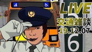 LIVE 交通雑談 19.12.07 インフル運転士を乗務させた?はっとバスぞ?!