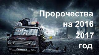 Пророчества на 2016-2017 год. Самые тяжелые годы для человека . Документальный фильм 2016 Рен-ТВ